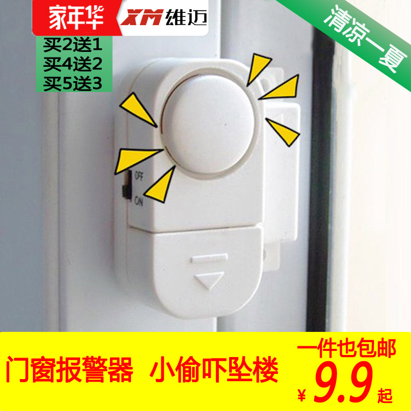 安防防偷吓小偷家用门磁感应报警器窗户警报器金防盗门窗报警器