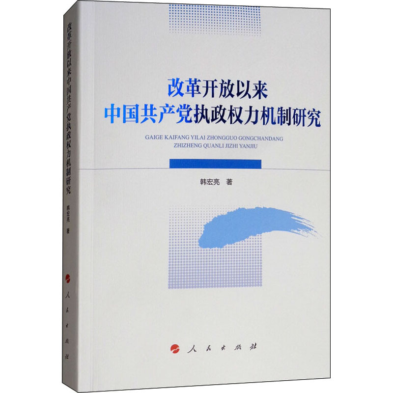 Research on the ruling power mechanism of the Communist Party of China since the reform and opening up
