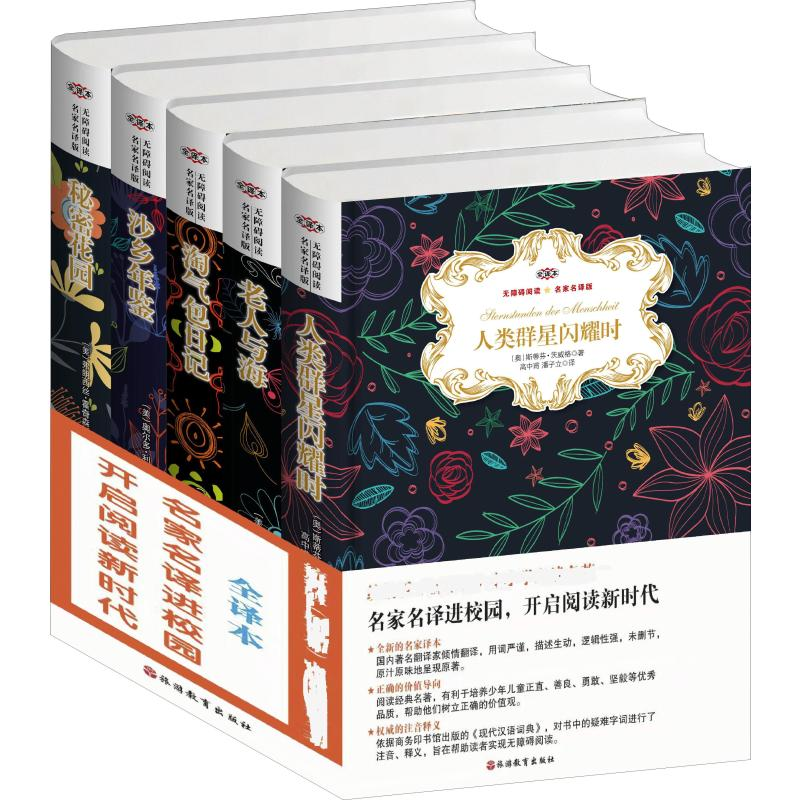 Translation of famous masters into the campus to start reading the new era full version (secret garden + old man and the sea + naughty bag diary + Shaxiang Yearbook + human stars shining) (5 Volumes)