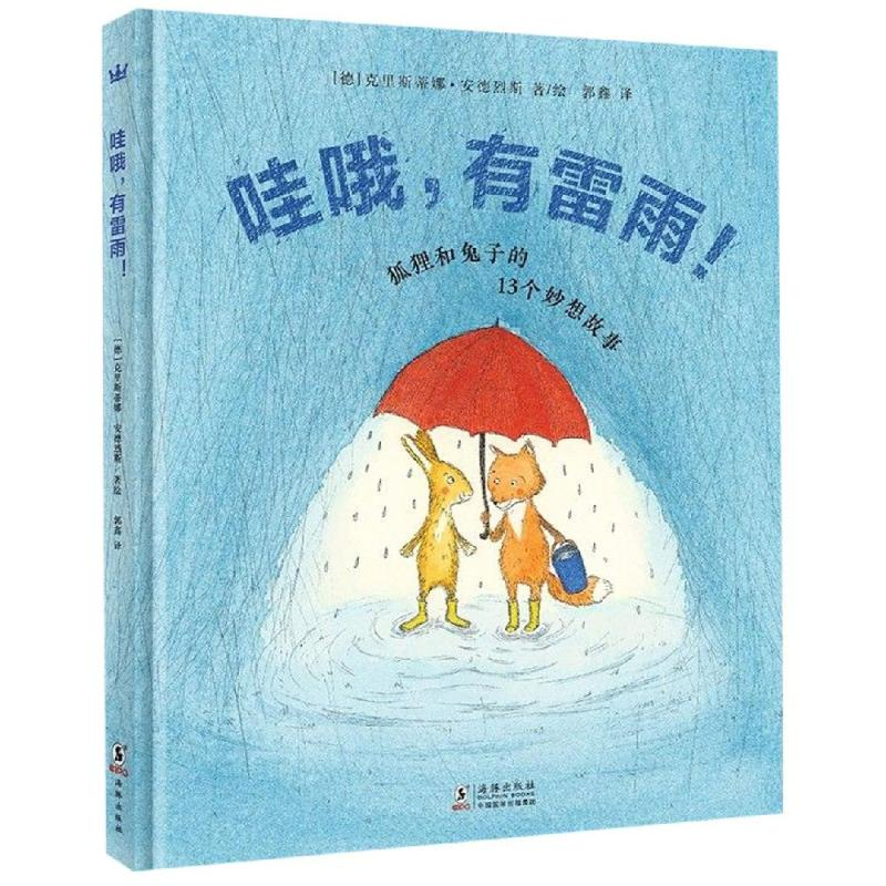 Wow, there is Lei Yu Christina Andres / a picture translated by Guo Xin. The best seller of children dolphin press is the first edition of Xinhua
