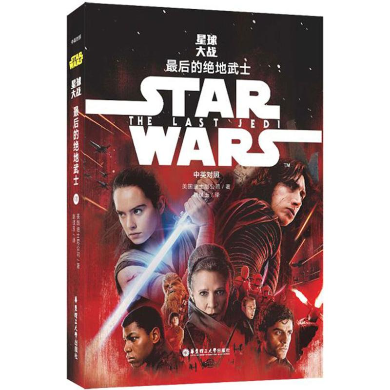 Star Wars 8 by Disney Company, USA; translated by Zhao Puyu; best seller list of East China University of science and Technology Press