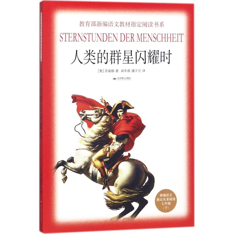 When the stars of mankind shine: (o) Stefan Zweig translated the new curriculum standard and read the best-selling books of Beijing Yanshan publishing house