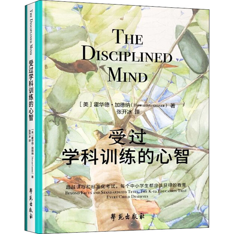 Subject trained mind: by Howard Gardner, teaching methods and theories of ice translation