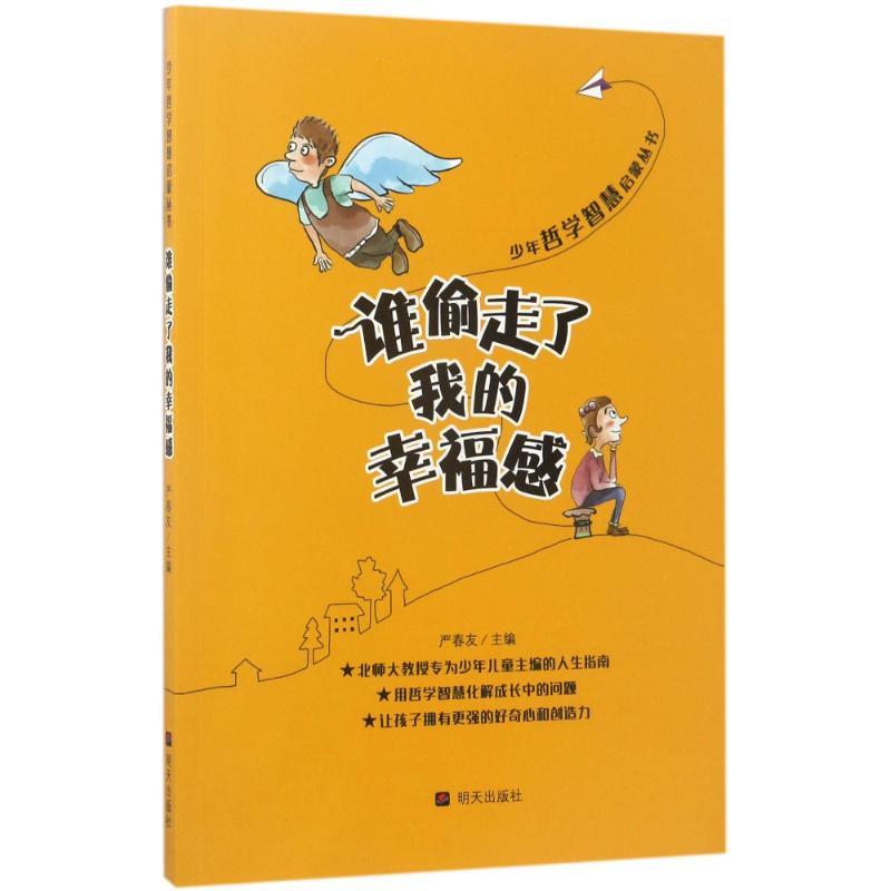 Who stole my happiness editor: Yan Chunyous comprehensive books childrens tomorrow Publishing Co., Ltd