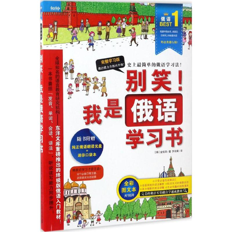 Dont laugh! Im Kim Hyun taek, a Russian study book (Korea); Luo Zhaoyins translated works: Foreign Language Teaching in Russian language