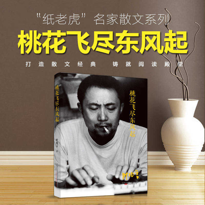 A collection of essays by Ye Zhaoyan, a famous writer of paper tiger series