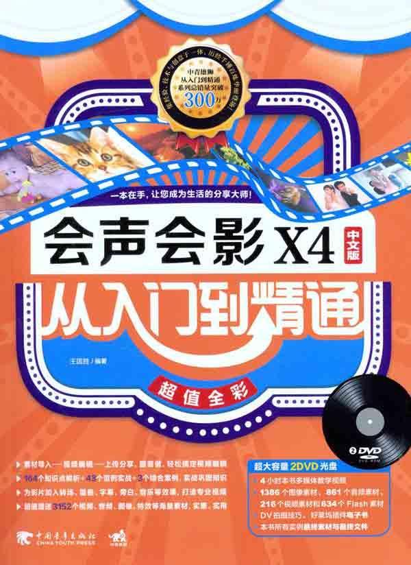 会声会影X4中文版从入门到精通 畅销书籍 计算机 图形图像 正版会声会影X4中文版从入门到精通(附光盘超值全彩)