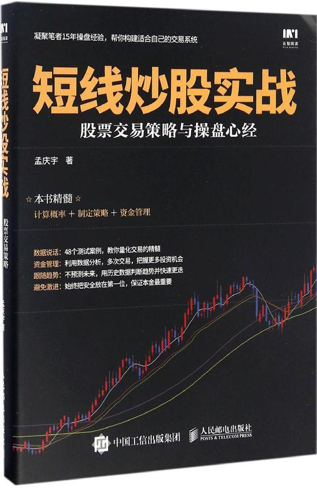 短线炒股实战:股票交易策略与操盘心经 畅销书籍 股票期货 正版