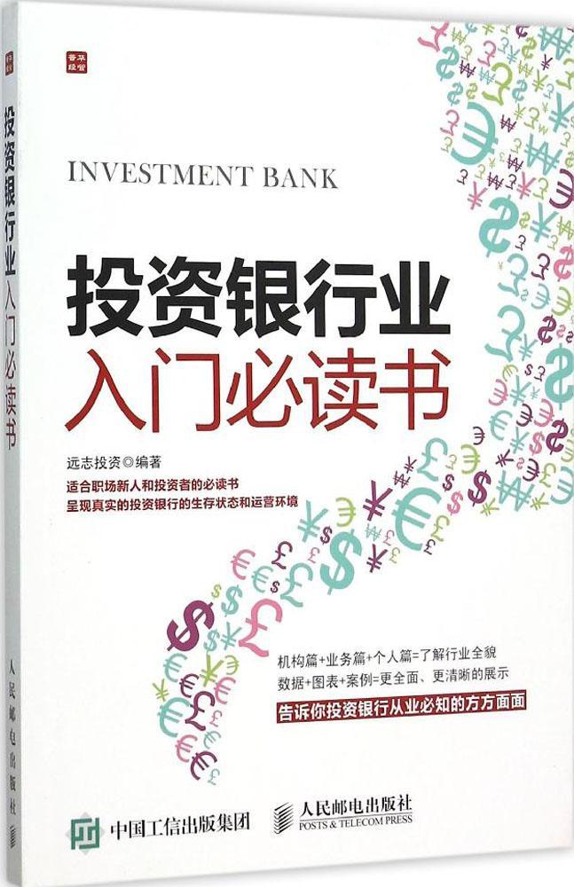 投资银行业入门必读书 畅销书籍 正版 经济投资银行业入门 必读书