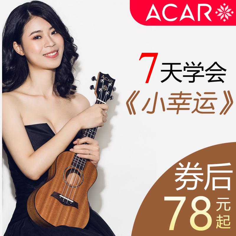 Акари укулеле начинающий студент взрослая женщина мужской 23-дюймовая малая гитара Uulele Ukulele 2621