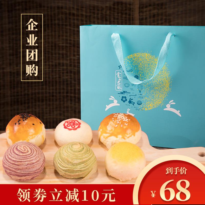 高档台式手工中秋酥皮蛋黄月饼10-14新券