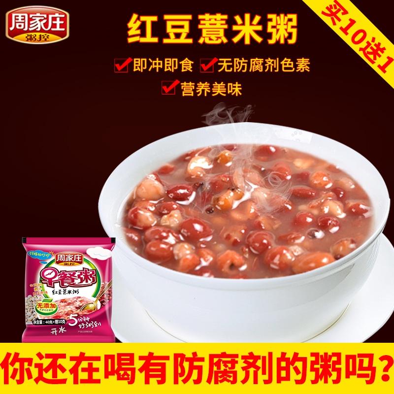 周家庄粥控 红豆薏米粥早餐粥方便速食粥代餐粥 夜宵早饭早餐40g