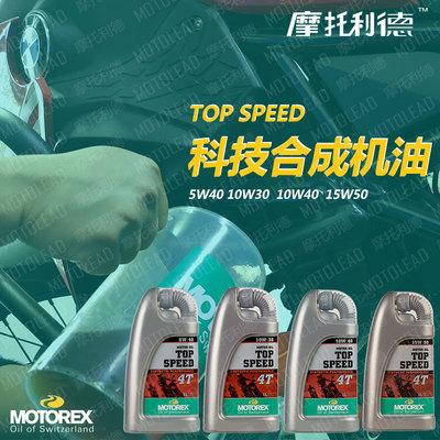 摩托瑞士MOTOREX TOP SPEED 10W40 5W40 15W50 10W30摩托车机油