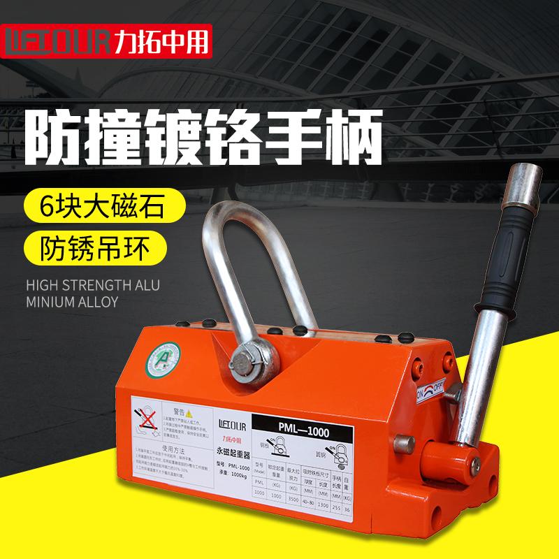 力拓磁力吊永磁起重器吸盘1/2/3/5t吨600kg强力吸盘磁力吊手动