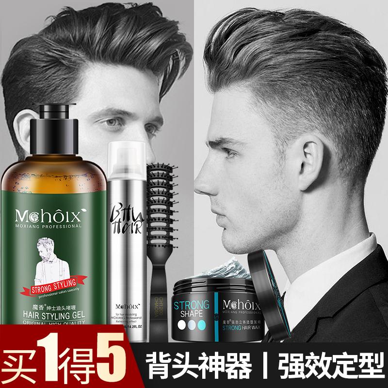 啫喱膏男油头神器大背头强力定型发蜡无味保湿清香发胶者喱水发油