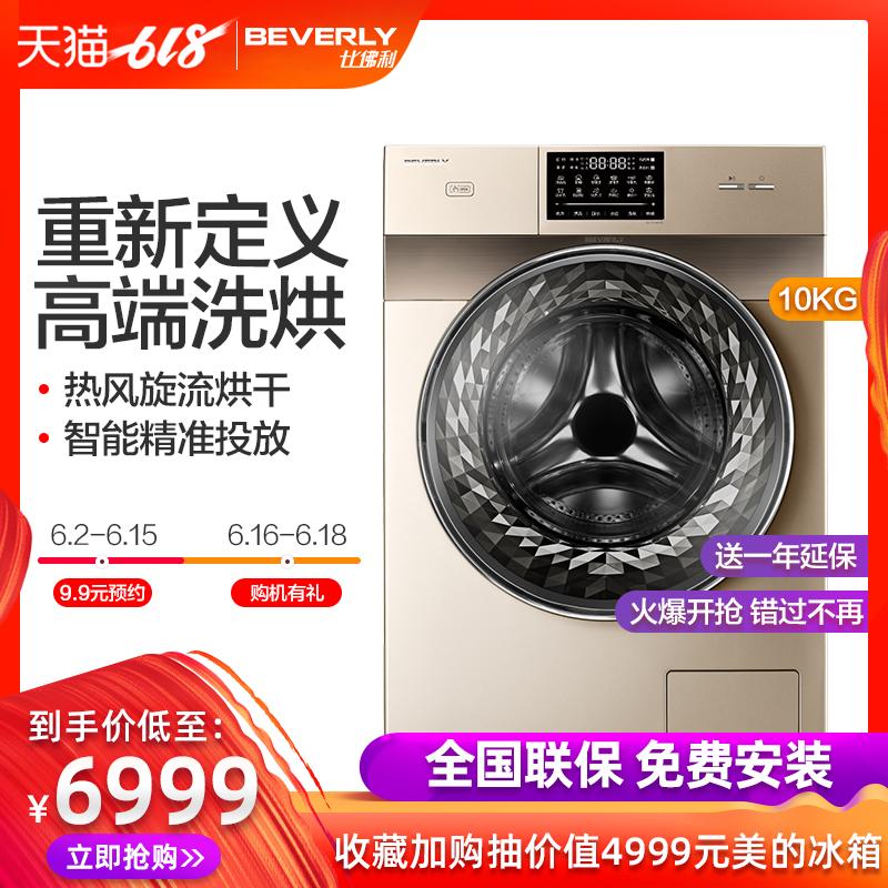 小天鹅比佛利BVL1D100EG6全自动10公斤大容量滚筒洗衣机家用变频