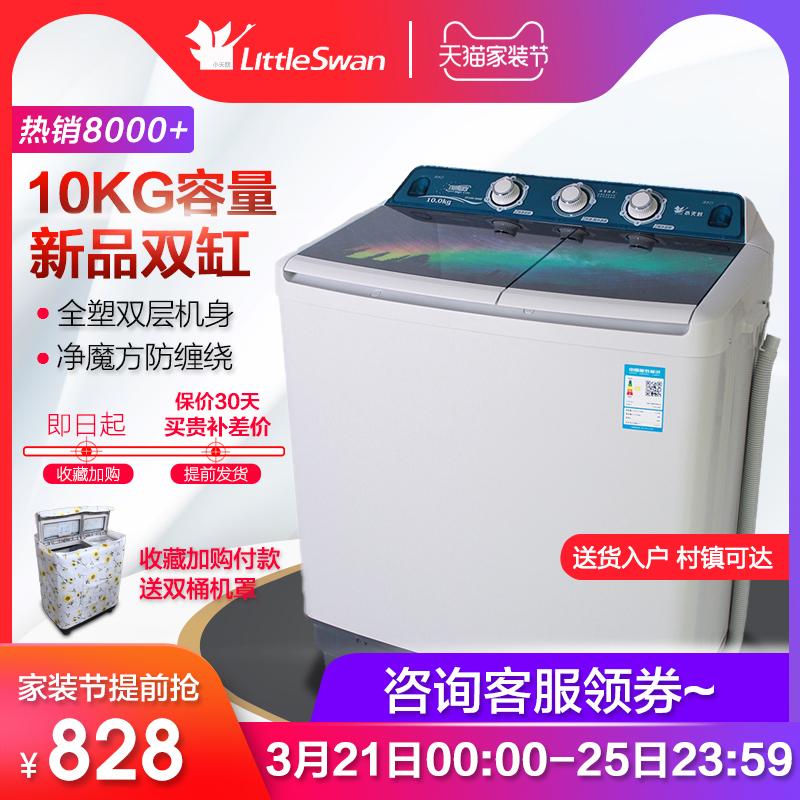 小天鹅TP100-S988大容量10公斤KG双缸双桶筒波轮半自动家用洗衣机