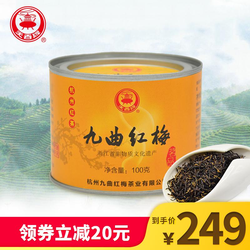 茶叶红茶100g新茶天香九曲红梅杭州龙井正山小种工艺罐装特级2018