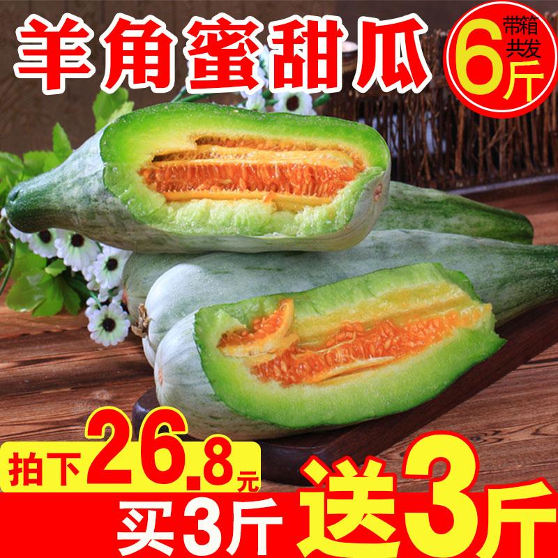 水果新鲜当季应季带箱6斤批发5小甜瓜10脆瓜羊角脆香瓜羊角蜜甜瓜