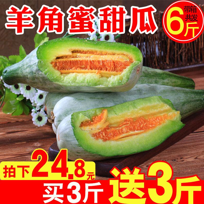 水果新鲜当季应季整箱5斤 批发小甜瓜10脆瓜羊角脆香瓜羊角蜜甜瓜