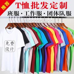 班服定制t恤polo衫印logo工装纯棉短袖聚会定做广告文化衫工作服