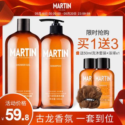 马丁男士古龙洗发水沐浴露套装去屑止痒控油洗头膏洗浴香水型正品