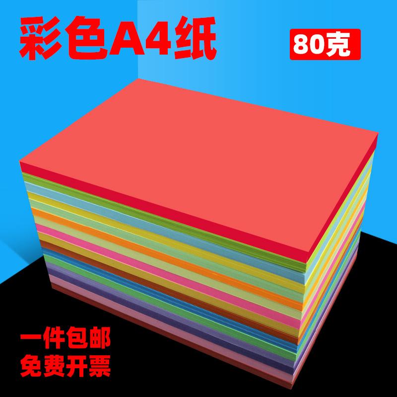 打印纸80g彩纸混色黑色黄色a4打印纸彩色A4纸红色粉色彩色打印纸 - 封面