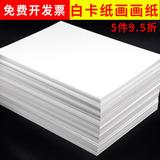 白卡纸A4 加厚硬卡纸A3白色卡纸 白色打印A4纸300克4K 8开卡纸学生画画纸180g a3纸绘画纸