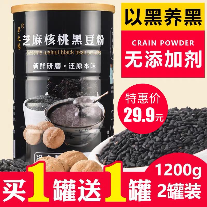 黑芝麻核桃黑豆粉 现磨熟黑芝麻糊即食三桑葚粉 代餐营养早餐食品