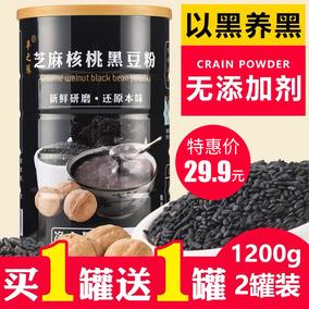 黑芝麻核桃现磨黑芝麻糊即食黑豆粉