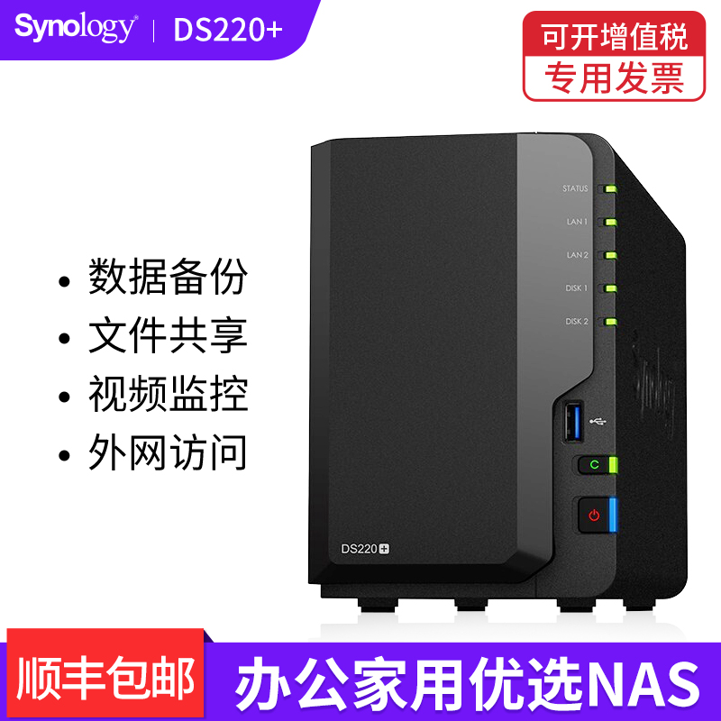 synology群晖nas存储ds220硬盘盒