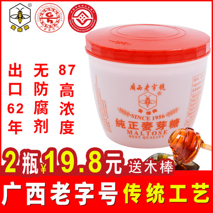 【广西老字号】蜜蜂牌麦芽糖500g糖稀搅搅糖浆棒棒糖饴糖烘焙原料