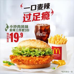麦当劳小炒肉风味鸡腿汉堡优惠券