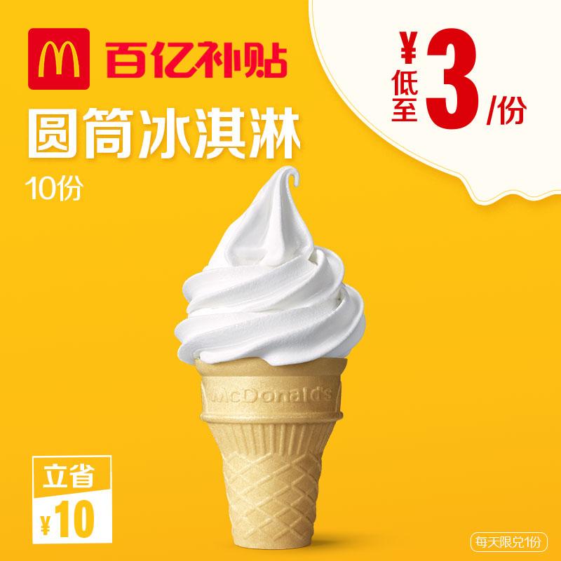 次券10圆筒冰淇淋电子券麦当劳