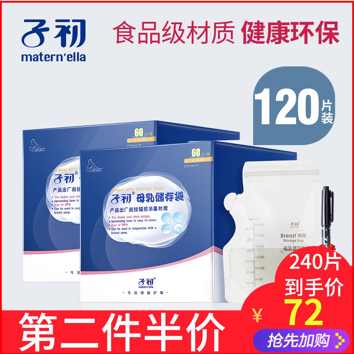 【120片】子初母乳250ml母乳保鲜袋