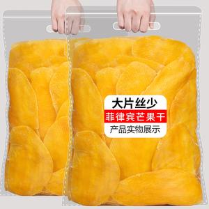菲律宾500g小包装一箱大袋芒果干