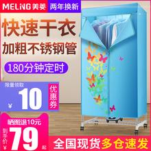 美菱干衣机家用烘干机小型宿舍烘衣机速干烘衣服婴儿风干机烘干器