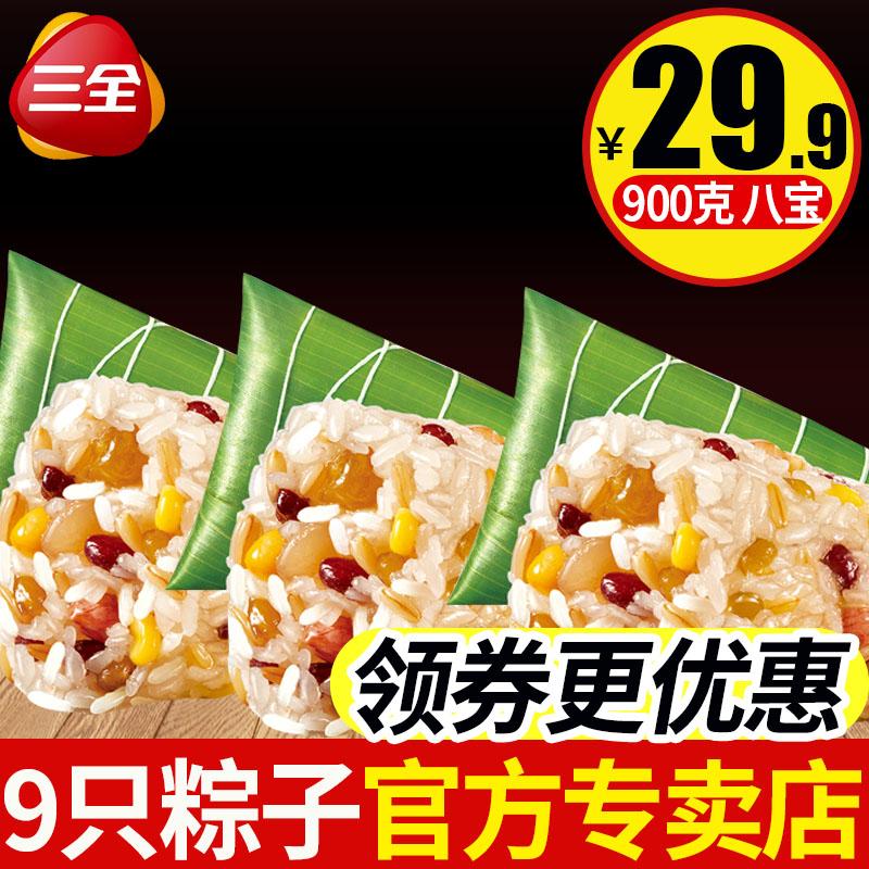 三全粽子八宝粽9只装端午礼品嘉兴粽子早餐特产手工叶农家素粽子