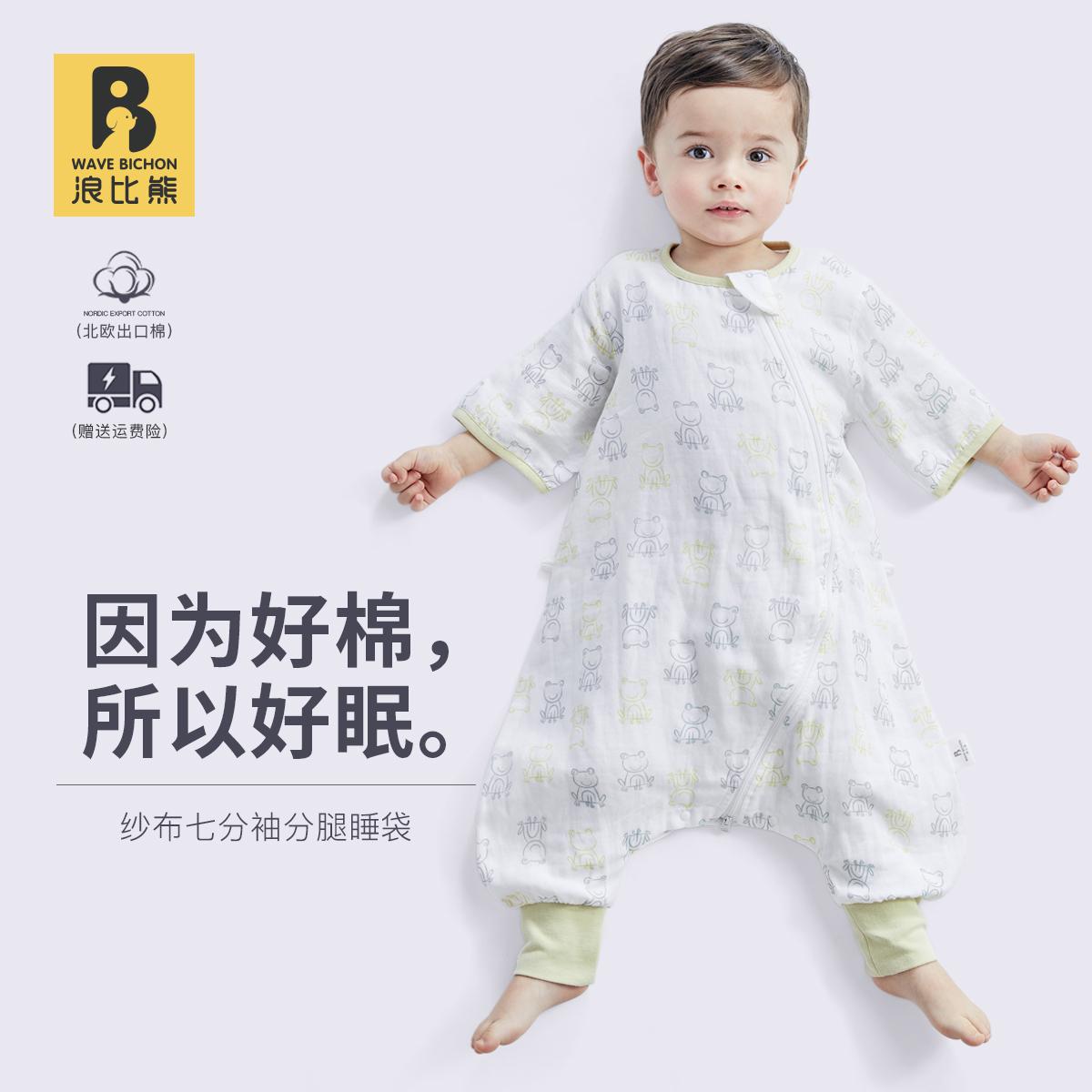 浪比熊婴儿睡袋夏季薄款纱布宝宝睡袋四季通用款空调房儿童防踢被