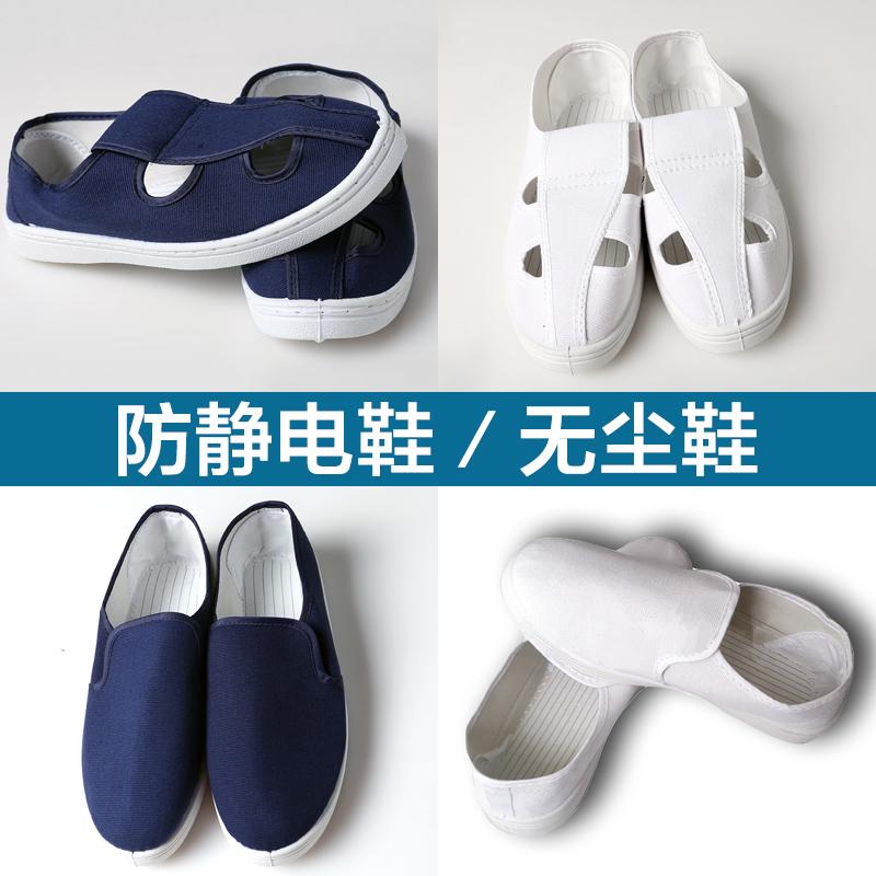 Антистатический обувной нет пыль работа обувной статическое электричество обувной синий белый цвет холста обувной четыре отверстия обувной в полотенце обувной мужской и женщины