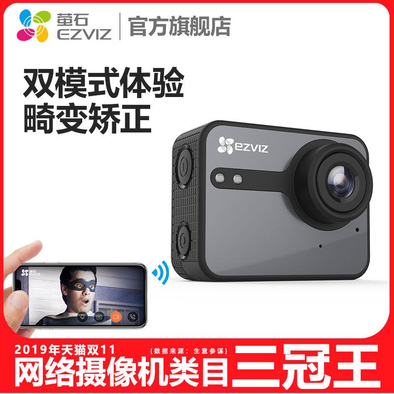 ezviz萤石S1C运动相机高清防抖直播数码户外摄像机 行车记录仪