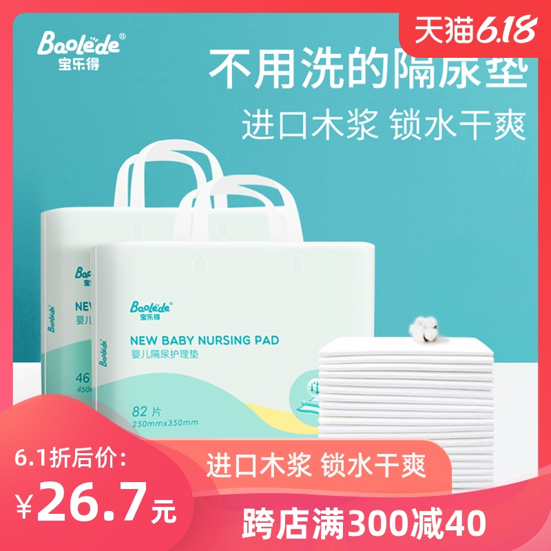 婴儿一次性隔尿垫防水护理垫宝宝大号床垫不可洗新生尿片夏天透气