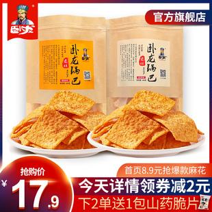 卧龙锅巴麻辣老襄阳特产休闲膨化食品零食大礼包400g 2包手工锅巴
