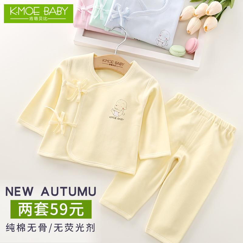 初生宝宝衣服0-3个月纯棉秋衣婴儿内衣套装秋装新生儿和尚服春秋