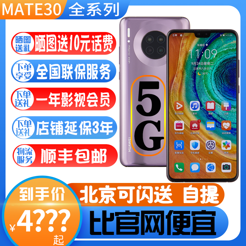 华为mate30 5G手机 HUAWEI HUAWEI Mate 30 5G mate30Pro5G全网通