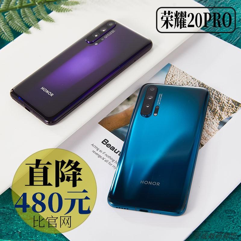 现货honor/荣耀 荣耀20 pro麒麟980全面屏NFC四摄光学防抖aptX HD