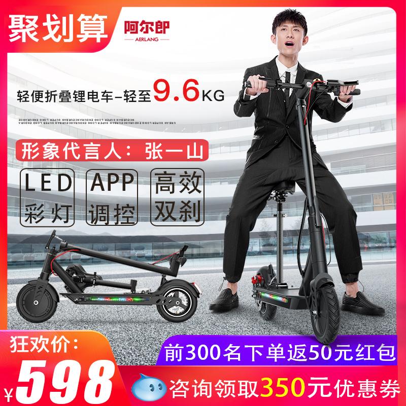 阿尔郎电动滑板车成年人代驾折叠电动代步车小型迷你电动车电瓶车