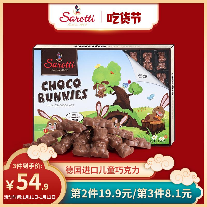 萨洛缇德国进口小熊纯牛奶巧克力儿童礼物零食糖果礼盒装送小朋友