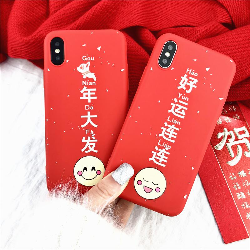 狗年大發好運連連iPhone7/8plus手機殼蘋果10X過年喜慶紅色軟殼6s