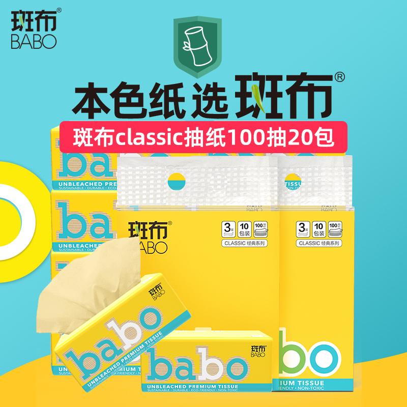 斑布classic竹浆本色竹纤维抽纸面巾纸餐巾纸100抽10包2提实惠装C
